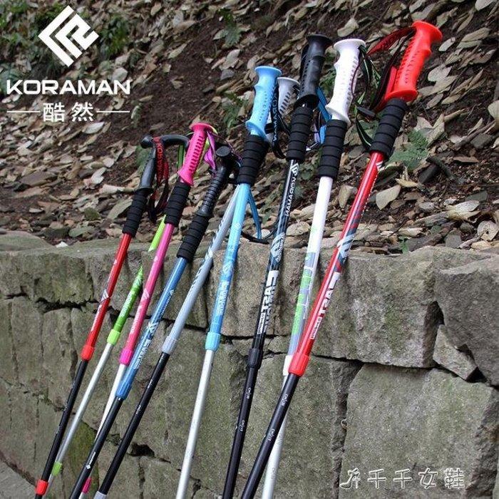 手杖登山杖 伸縮外鎖超輕超短徒步t柄 登山爬山裝備
