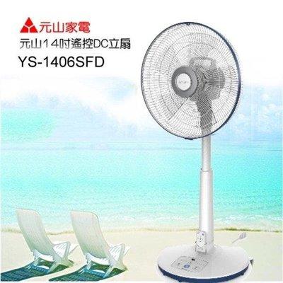 【元山牌】 YS-1406SFDB 超值14吋遙控DC立扇 / DC電風扇 / DC扇