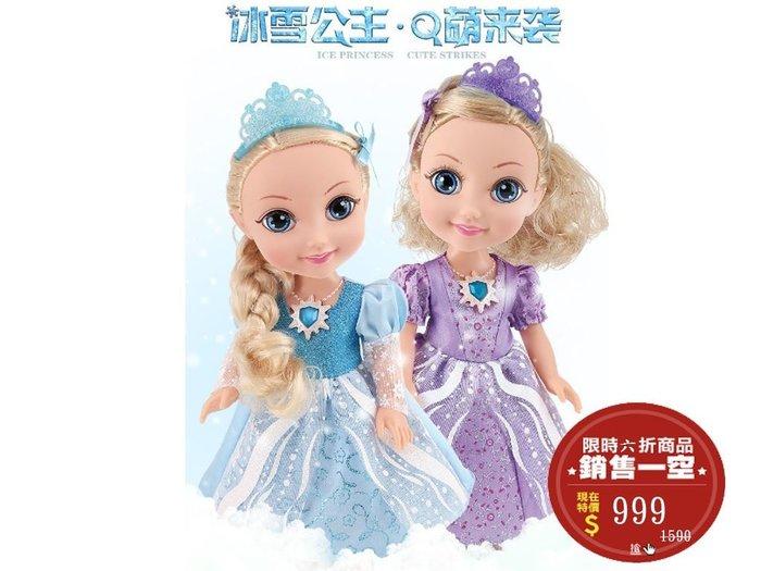 佳佳玩具 ----- 冰雪公主智能娃娃 會說話的公主 冰雪奇緣 愛莎 安娜 可對話 講故事【CF125100】