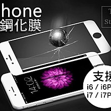【T3】iPhone鋼化玻璃膜i6/i7/Plus 手機貼膜 鋼化膜 曲面貼合 防指紋 全螢幕 防藍光 防爆【HY06】