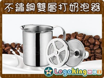 【樂購王】咖啡必備《不鏽鋼雙層打奶泡器(大)》拉花好物 雙層濾網【B0451】