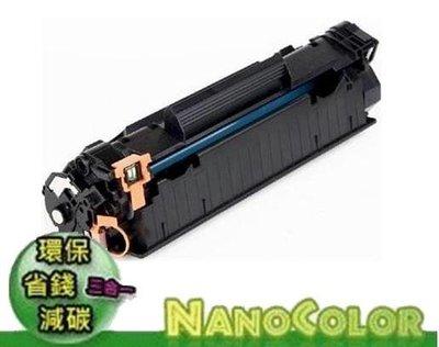 【NanoColor 彩印新樂園】含稅 CANON 佳能 CRG-337 CRG337 環保匣 可以開發票 超商可寄6支