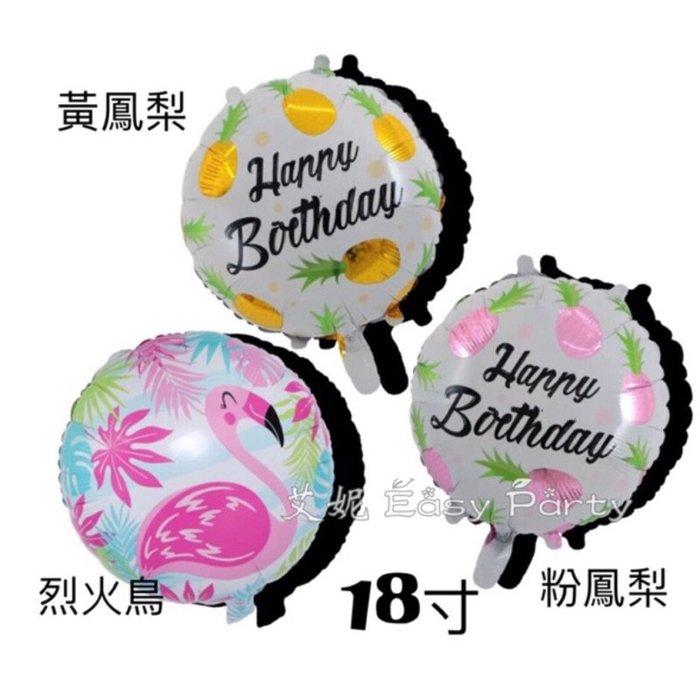 ◎艾妮 EasyParty ◎ 現貨🎈【渡假風圓型氣球】烈火鳥氣球 紅鶴氣球 西瓜 鳳梨 仙人掌 椰子樹 拍照道具 樹