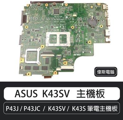 ☆偉斯電腦☆ASUS 華碩 P43J ...