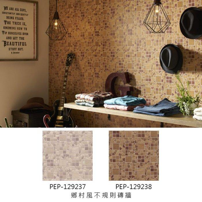 【夏法羅 窗藝】日本進口 仿磚材 鄉村風不規則磚牆 鄉村風壁紙PEP-129237-PEP-129238