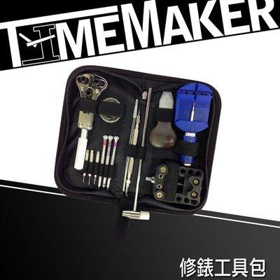 《電氣男》TIME MAKER 修錶工具包TM-01/拆錶帶器/開錶/修錶/錶帶調節/換電池/手錶錶鏈配件/DIY工具組