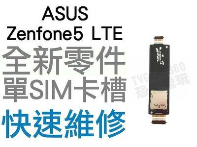 ASUS Zenfone 5 LTE 單SIM卡槽排線 SIM卡座 SIM卡無法讀取 全新零件 專業維修【台中恐龍電玩】