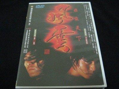 絕版港影《風雲之雄霸天下》DVD 鄭伊健 郭富城 楊恭如 方中信