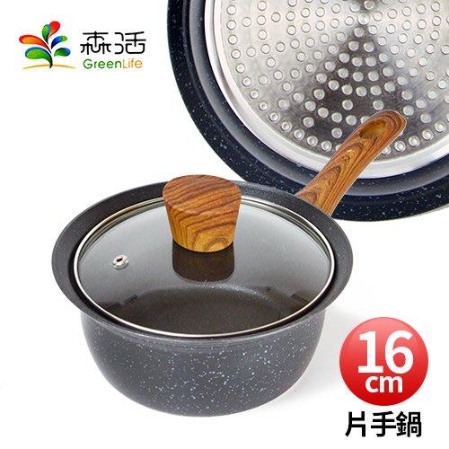 【大理石七層不沾單柄鍋】1.2L 一鍋雙味 麻辣鍋 玻璃上蓋 仿木手柄 導磁底部AG416[金生活]