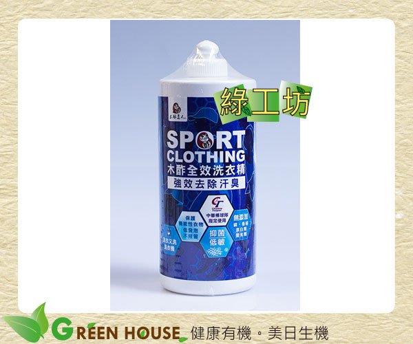 [綠工坊]  木酢全效洗衣精1000g 強效去味 中華棒球隊CT指定使用  木酢達人