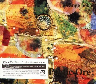 (甲上) orange pekoe - Poetic Ore Invisible Beautiful Realism - 初回限定盤CD+DVD