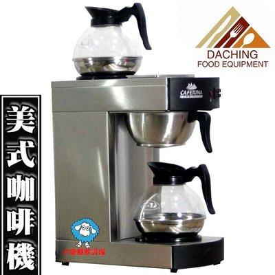 CAFERINA 商用美式咖啡機 (含...