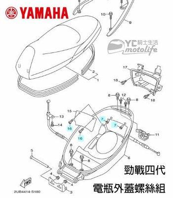 YC騎士生活_YAMAHA山葉原廠 新勁戰 四代五代【電瓶外蓋螺絲 含螺帽】有帽 螺絲 電池外殼螺絲 勁戰四代 單顆裝