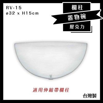 《台製特選》RV-15 欄柱置物碗 伸縮帶欄柱用 壓克力 食品 糖果 零配件 裝飾品 展示品