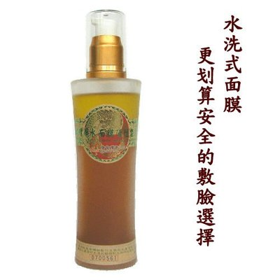 草本精華水面膜活性能量露 -110g (大罐裝)