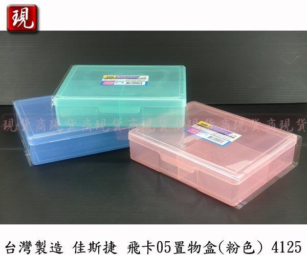 【現貨商】台灣製造 佳斯捷 飛卡05置物盒 3格 (粉色) 文具盒/塑膠盒/收納盒/工具盒/收藏盒 單入 4125