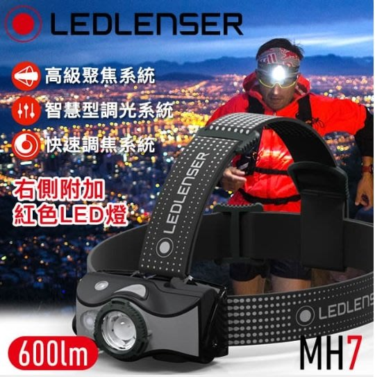 【LED Lifeway】德國 LED LENSER MH7 (公司貨~登山露營推薦款)磁吸式充電調焦頭燈(2*AA)