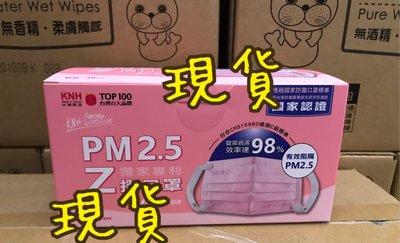 (安全品牌康那香 偶氮染料無檢出  pm2.5  Z摺粉色口罩30片一盒)台南可約自取