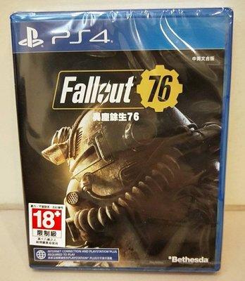 【全新未拆】 PS4 Playstation4 Sony 異塵餘生 76 Fallout 76 中英文合版  $930