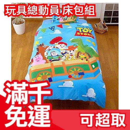 免運【玩具總動員】日本 迪士尼 公主系列 床包3件組 單人 Disney 夢幻兒童小孩嬰兒房佈置 生日禮物❤JP