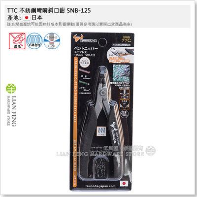 【工具屋】*含稅* TTC 不銹鋼彎嘴斜口鉗 SNB-125 斜口剪 精密鉗 切剪 切斷 電子 附彈簧 作業 日本製