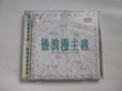 ///李仔糖二手CD唱片*1995年賴英里.高培華.蕭唯真等後浪漫主義.二手CD(k363)