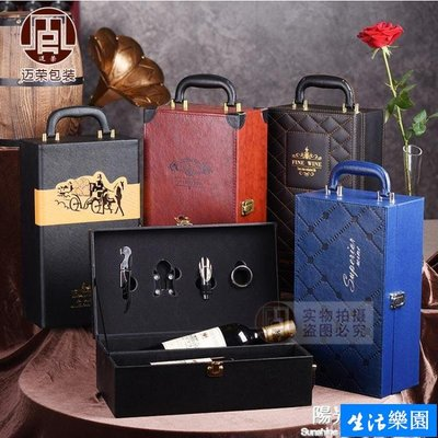 全館免運  紅酒盒通用雙支裝紅酒包裝盒葡萄酒禮盒手提紅酒箱紅酒皮盒子皮盒【生活樂園】