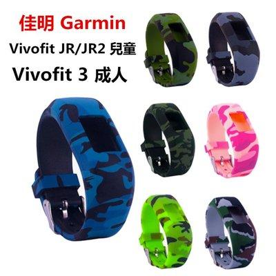 小宇宙 佳明 Garmin Vivofit 3 JR JR2 迷彩風成人/ 兒童手環針扣矽膠錶帶 佩戴柔軟舒適 替換腕帶 台北市