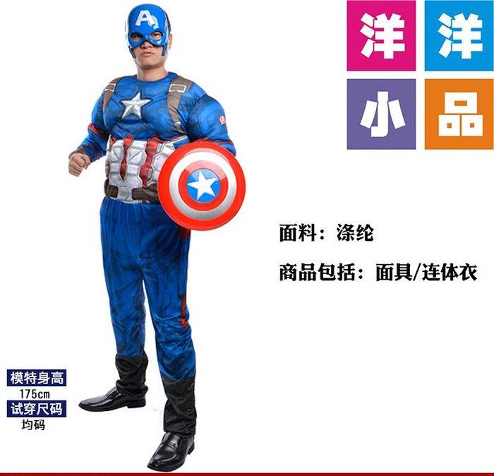 【洋洋小品成人星星美國戰士服裝】肌肉美國隊長衣服萬聖節服裝,聖誕節服飾變裝派對大人變裝服美國復仇者聯盟鋼鐵人超人蜘蛛俠