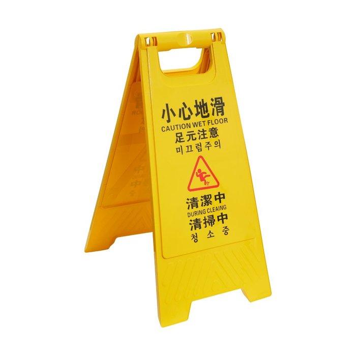 TRENY 小心地滑警示立牌 (中 英 日 韓4種語言標示) 2-8-G-A