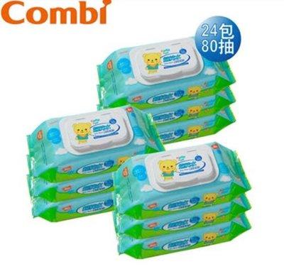 ?宅配免運?日本combi超純水濕紙巾80抽 (24包入)