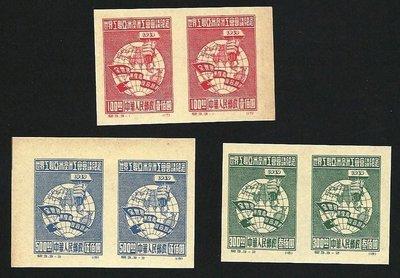 【萬龍】紀3世界工聯亞洲澳洲工會會議紀念郵票未發行雙連