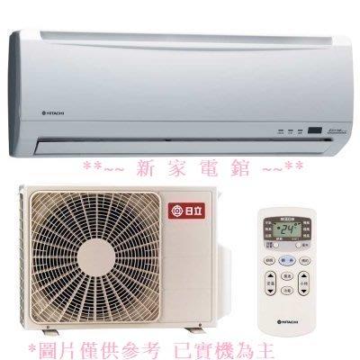 *~新家電錧~*【HITACHI日立】 [ RAS-28UK/RAC-28UK ] 定速一對一分離式冷氣 【實體店面】