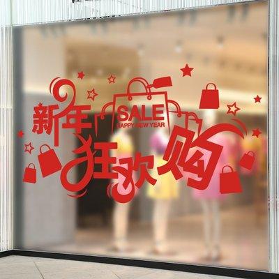 精美宜家~定制顏色2020新年新春過年裝飾文字狂歡購墻貼紙貼畫自粘玻璃櫥窗