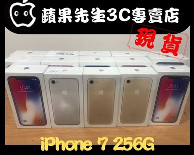 [蘋果先生] iPhone 7 256G 蘋果原廠台灣公司貨 五色現貨 新貨量少直接來電