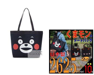 【台中好物】日本熊本縣吉祥物 可愛黑熊 (大)手提袋 手提包 托特包 便當袋 收納包 午餐包