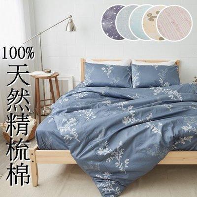 《多款任選》活性印染精梳純棉4.5*6.5尺單人被套(135*195公分)台灣製[小日常寢居]
