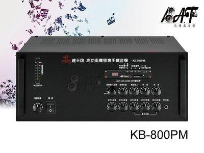 高傳真音響【 KB-800PM 】800W商用USB擴音機系列│適合公司、工廠、商店│鐘王