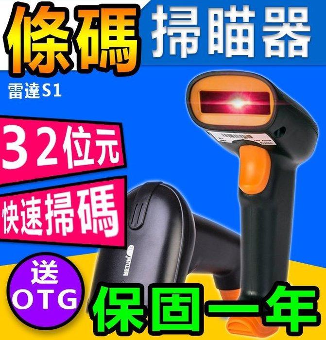 【傻瓜批發】雷達S1 條碼掃瞄器 送OTG 掃瞄槍 紅外線掃描器 雷射掃描槍 一維 USB 隨插即用 盤點機