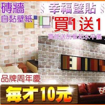 §幸福壁貼§ 【磚牆系列 壁紙】自黏 防水 壁紙 壁貼 牆貼 家具 塑膠地板 送刮板+水平儀