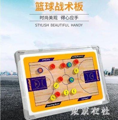 88折促銷 籃球足球戰術板教練板便攜籃球足球磁鐵教練學戰術板戰術本 QQ8221