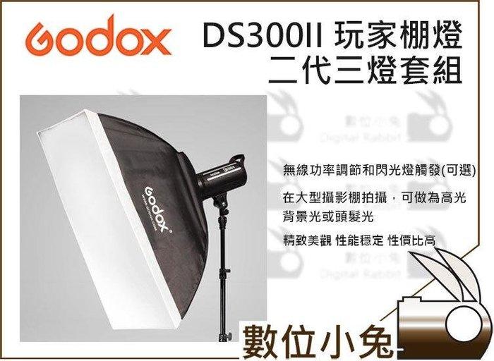 數位小兔【Godox 神牛 DS300II 玩家棚燈二代 三燈套組】造型燈 無影罩 同步線 內建接收器 閃光燈 公司貨