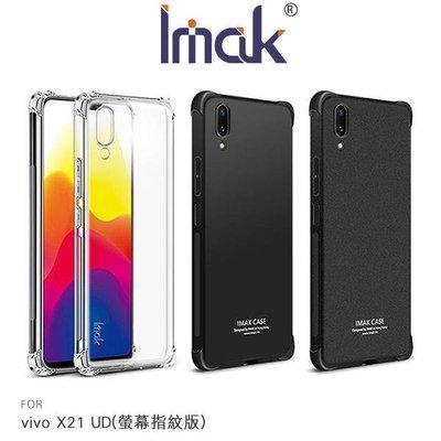 --庫米--Imak vivo X21 UD(螢幕指紋版) 全包防摔套 氣囊防摔耐磨 四周包邊 鏡頭保護 保護套