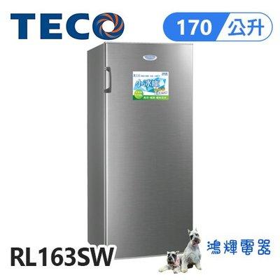 鴻輝電器 | TECO東元 170公升 直立式冷凍櫃 RL163SW