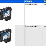 [HP 維修玩家] C9381A(黑黃)/C9382A(紅藍) HP NO.88號原廠墨水噴頭維修