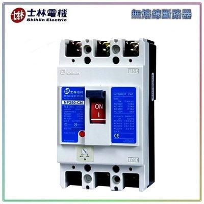 【 達人水電廣場】士林電機 無熔線斷路器 無熔絲開關 NF250-CN 3P200A 3P150A 3P125A