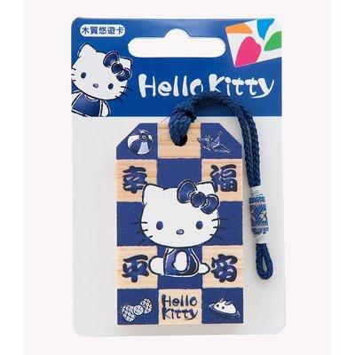 20小時出貨 Hello Kitty悠遊卡幸福平安 御守木質造型(原價390)捷運火車公車卡 7-11全家萊爾富OK超商可用 三麗鷗kitty