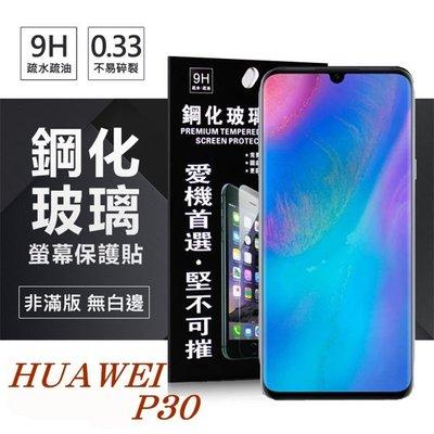 【愛瘋潮】 華為 HUAWEI P30 超強防爆鋼化玻璃保護貼 (非滿版)