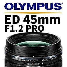 【新鎂-門市可議價】OLYMPUS 公司貨 ED 45mm F1.2 PRO 大光圈 定焦鏡頭