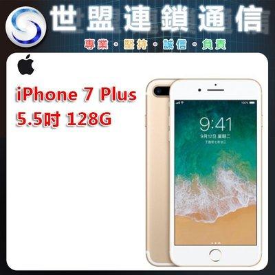 【台南世盟連鎖通信】Apple iPh...